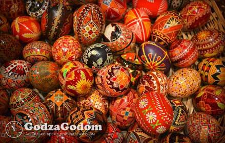 Пасхальные яйца (пысанки)