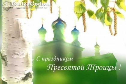 С праздником святой Троицы 2017