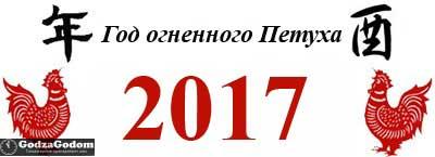 Год огненного красного Петуха 2017