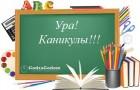 Школьные каникулы в 2016-2017 учебном году