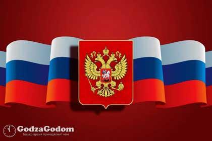 Прогнозы и предсказания 2017 про Россию, чего ждать