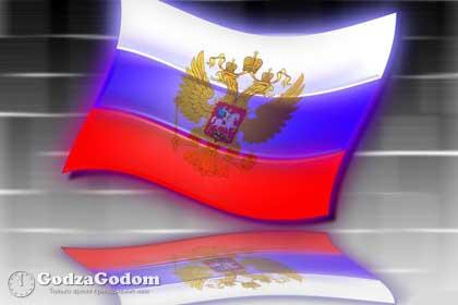 Что в ближайшем будущем ждет Россию - предсказания