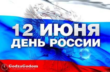12 июня 2017 года - праздник День России