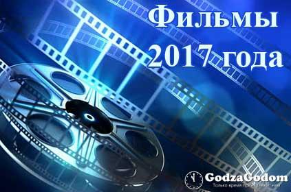 Фильмы 2017 - самые ожидаемые премьеры