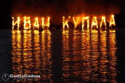 Иван Купала 2017 празднуется 7 июля