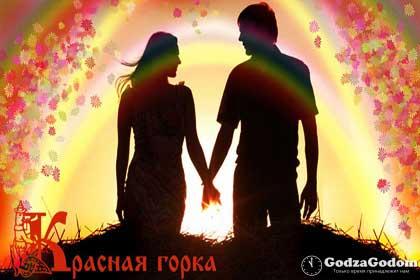 Свадьба в праздник Красной горки