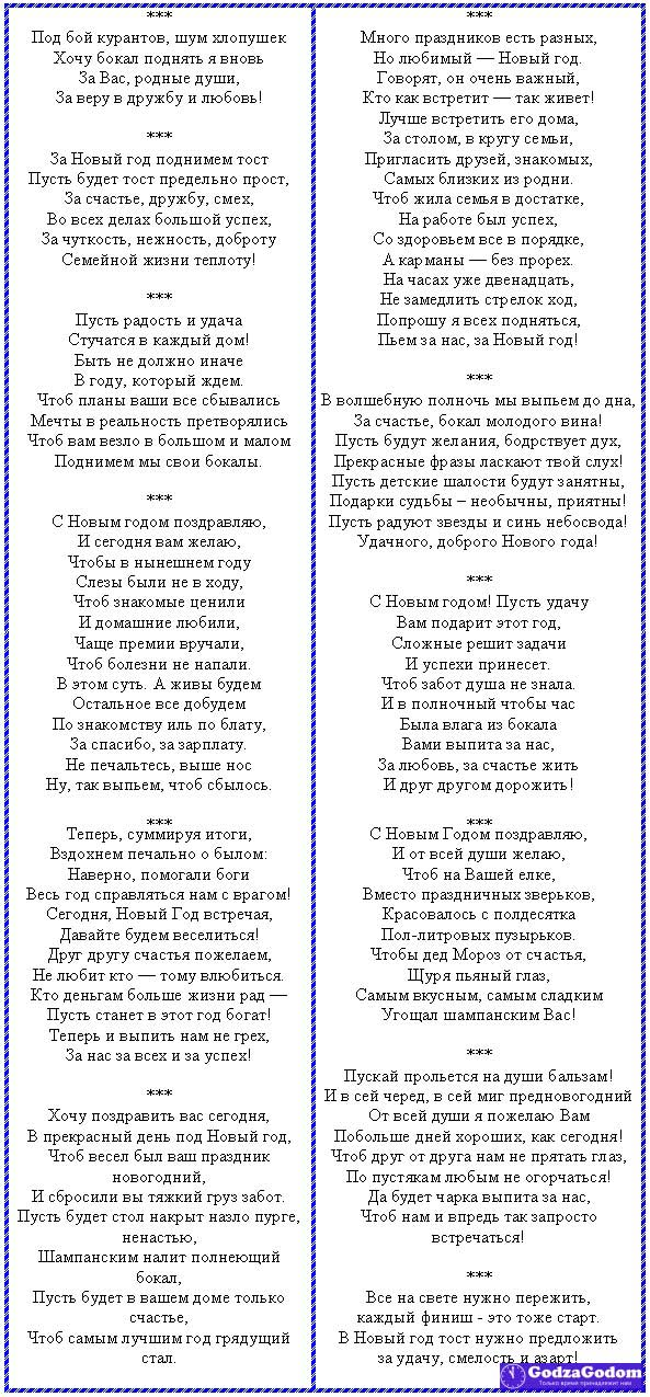 Короткие пожелания в стихах к Новому 2017 году