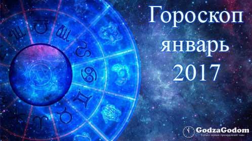 Астрологический прогноз на январь 2017 года по знакам зодиака
