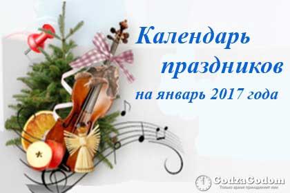 Все праздники в январе 2017 года, календарь