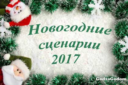 Новогодние сценарии на 2017 год Петуха