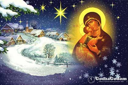 Праздники и посты в январе 2017 года - церковный календарь