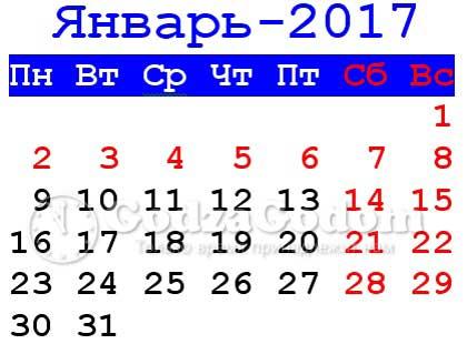 Календарь на январь 2017 года - выходные на Новый год