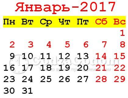 Утвержденные новогодние выходные дни 2017 - календарь