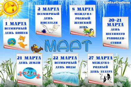 Все праздники в марте 2017 г. - календарь