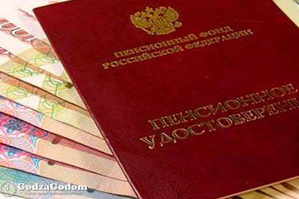 Сроки выхода на пенсию в россии