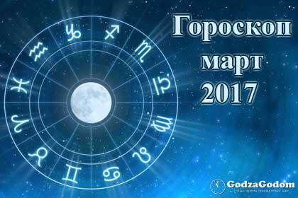 Астрологический прогноз на март 2017 года по знакам зодиака