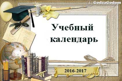 Календарь учебной работы школ на 2016-2017 год