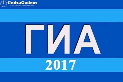 Государственная итоговая аттестация 2017