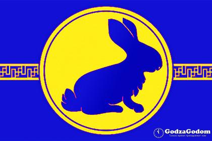Кролик - гороскоп на 2017 год