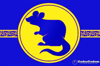 Крыса - гороскоп на 2017 год