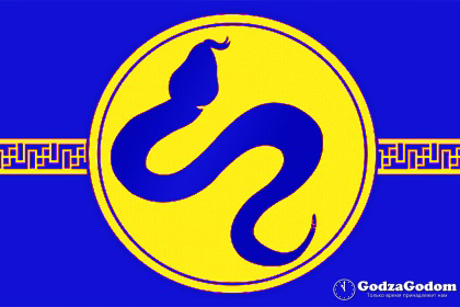 Змея - гороскоп на 2017 год