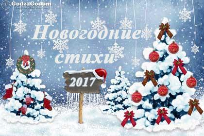 Новогодние стихи 2017 с годом Петуха