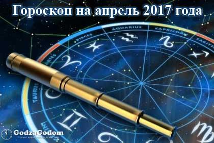 Астрологический прогноз на апрель 2017 года по знакам зодиака