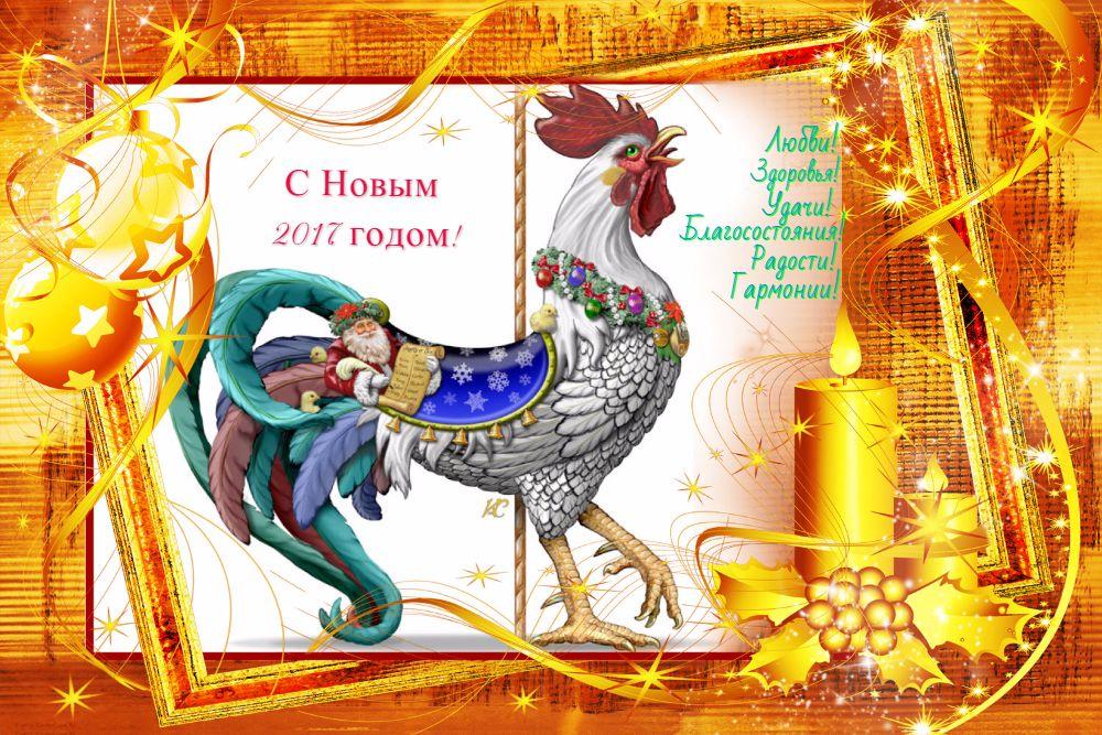 Новогоднее поздравление петуху