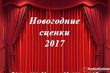 Новогодние сценки 2017