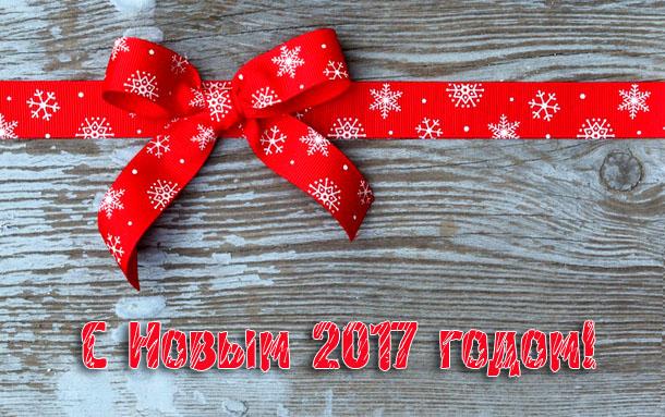 Картинки по запросу с новым годом 2017