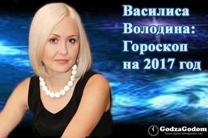 Василиса Володина: гороскоп на 2017 год