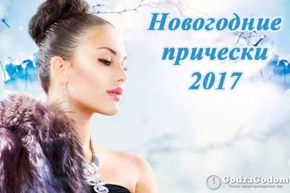 Новогодние прически и укладки 2017