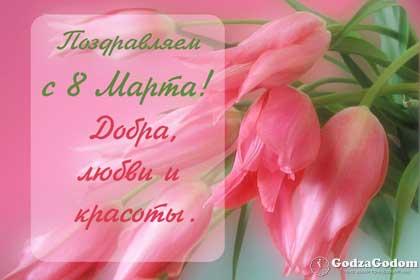 Поздравляем всех женщин с праздником - 8 Марта 2017 г.