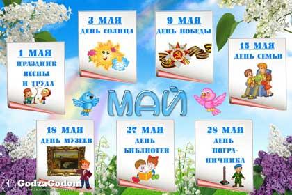 Все праздники в мае 2017 года, календарь