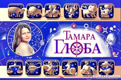 Тамара Глоба: гороскоп на