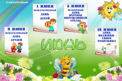 Все праздники в июне 2017 года, календарь