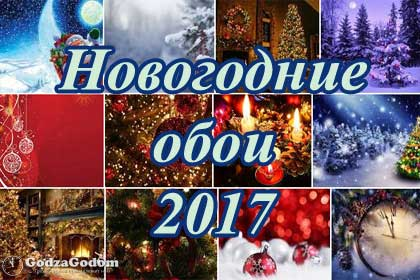 Красивые новогодние обои 2017 - скачать бесплатно