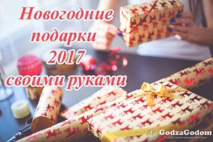 Новогодние подарки 2017 своими руками
