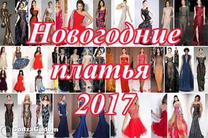Модные и красивые новогодние платья 2017 - фото
