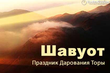 Шавуот 2017 - праздник Дарования Торы