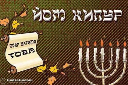 Еврейский Йом-Кипур 2017 - День Искупления (Судный день)