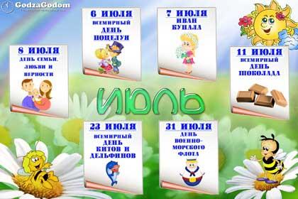 Все праздники в июле 2017 г. - календарь
