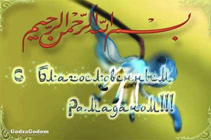 Рамадан 2017 - главный мусульманский пост
