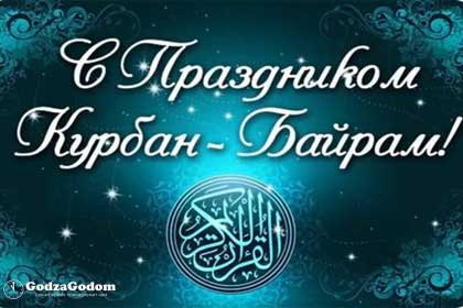 Курбан Байрам 2017 - мусульманский праздник Ид аль-адха