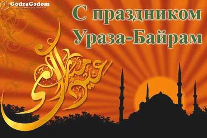 Ураза Байрам 2017 - мусульманский праздник разговения