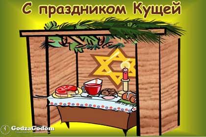 Символ еврейского Суккота - Сукке (шалаш)