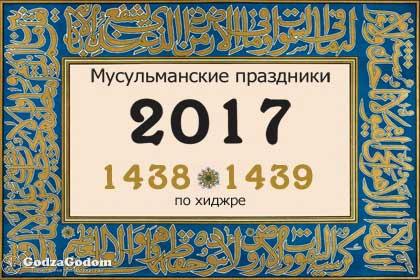 Мусульманские праздники 2017