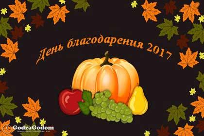 С праздником Днём благодарения 2017 - открытка