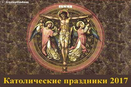 Католические праздники и торжества 2017