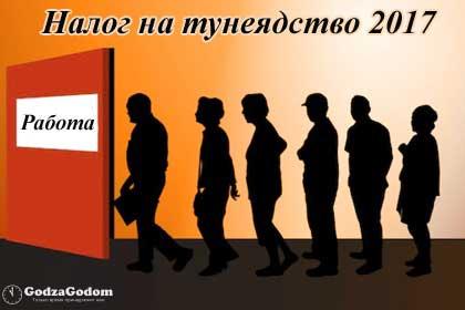 Введут ли налог на тунеядство в России в 2017 году